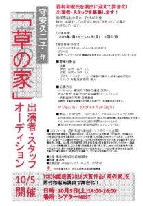 10/5「草の家」役者・スタッフオーディション