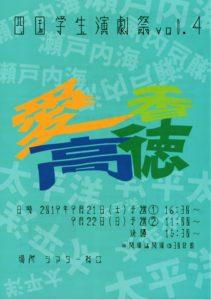 9/21,22 四国学生演劇祭vol.4