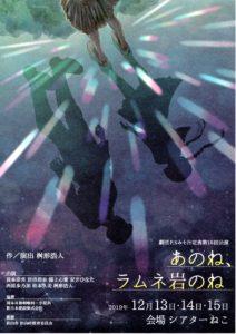 12/13-15 劇団P.Sみそ汁定食第15回公演「あのね、ラムネ岩のね」