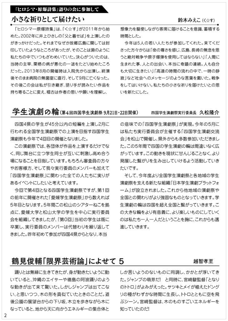 シアターねこ新聞VOL.63(2019.9.1発行)