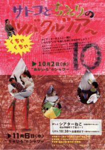 10/2, 11/6 サトコとちえりのツバクルツアー