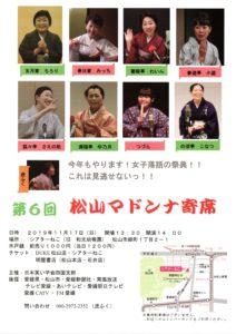 11/17(日)第6回松山マドンナ寄席
