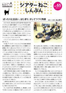 シアターねこ新聞VOL.65(2019.11.1発行)