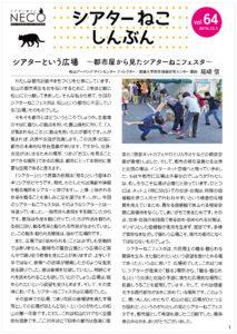 シアターねこ新聞VOL.64(2019.10.1発行)