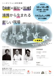 12/13【演劇×福祉×医療】連携から生まれる新しい現場 at ひめぎんホール