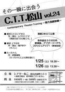 1/25,26(土日)C.T.T.松山vol.24