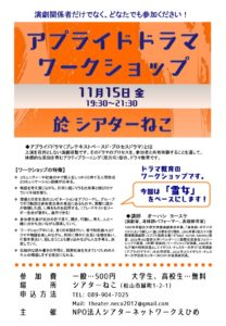 11/15 アプライドドラマワークショップ