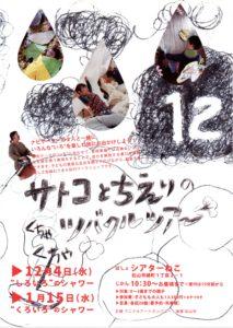 12/4, 1/15 サトコとちえりのツバクルツアー