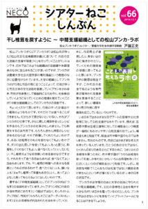 シアターねこ新聞VOL.66(2019.12.1発行)