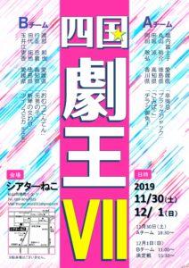 11/30,12/1 四国劇王Ⅶ