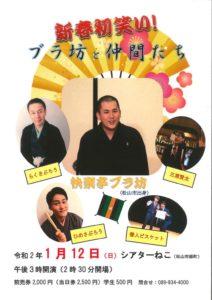 1/12(日)新春初笑い!ブラ坊と仲間たち