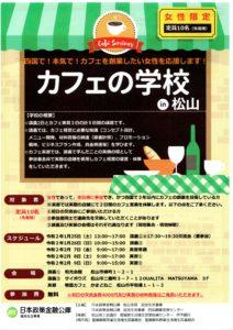 [カフェの学校 in 松山] かまどねこで開催します!1/22締切