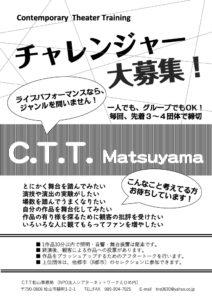 C.T.T.松山vol.25(5/16,17開催予定に変更)チャレンジャー募集! 締切は3/10