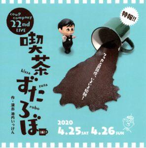4/25,26(土日)coup company 22nd LIVE「喫茶ずたろぼ(仮)」