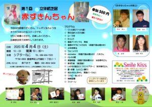 【非公開開催!】4/4(土)第7回立体紙芝居「赤ずきんちゃん」
