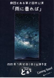 【延期】7/12(日)劇団とある第2回本公演「雨に曇れば」