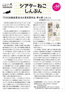 シアターねこ新聞VOL.68(2020.2.1発行)