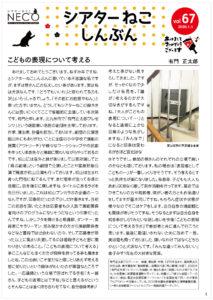 シアターねこ新聞VOL.67(2020.1.1発行)