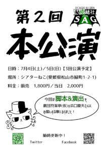 7/4,5(土日)秘密結社 S.A.G(SYOUGEKI ALL GREEN)第2回本公演