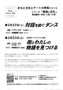 2/22,23(土日)松山ブンカ・ラボ まちとブンカとアートの学校2019