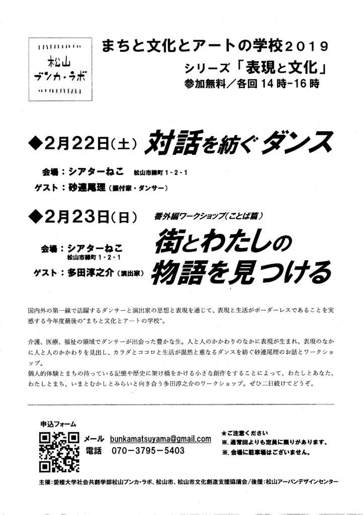 2/22(土)開催!松山ブンカ・ラボ まちとブンカとアートの学校2019