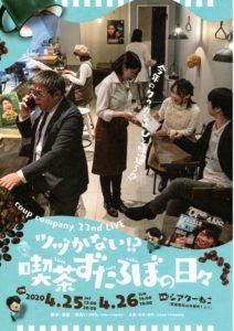 ★中止★ 4/25,26coup company 22nd LIVE「ツヅかない!?喫茶ずたろぼの日々」