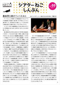 シアターねこ新聞VOL.69(2020.3.1発行)