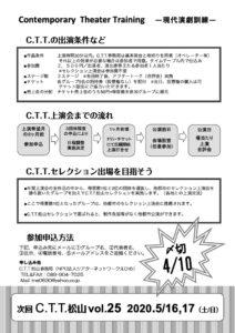 ★募集中止★ C.T.T.松山vol.25チャレンジャー募集!