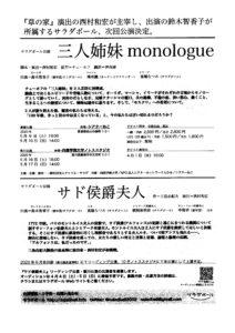 5/9,10(土日)サラダボール公演 三人姉妹monologue