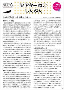 シアターねこしんぶんVOL.71(2020.5.1発行)