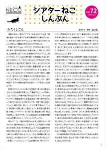シアターねこしんぶんVOL.72(2020.6.1発行)