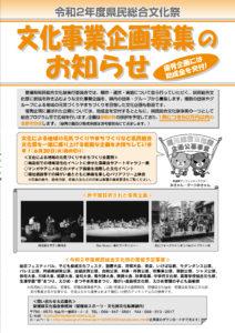 令和2年度県民総合文化祭『文化事業企画』募集について 6/30締切