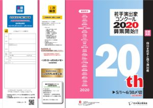 日本演出者協会「若手演出家コンクール2020」募集のお知らせ