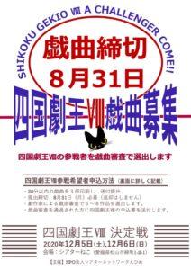 8月31日締切!四国劇王Ⅷ戯曲募集