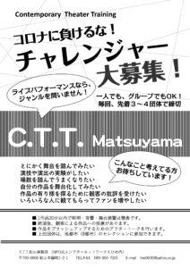 C.T.T.松山vol.25(8/29,30開催予定)チャレンジャー募集! 募集は終わりました
