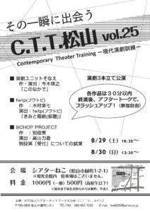 8/29,30(土日)C.T.T.松山vol.25 演劇3本立て公演