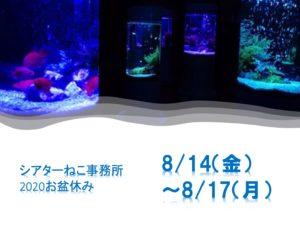 お盆休み8/14〜17