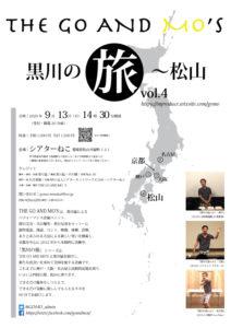 9/13(日)THE GO AND MO'S 「黒川の旅vol.4〜松山」