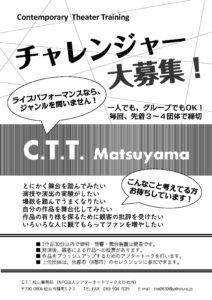 C.T.T.松山vol.26(12/19,20開催予定)チャレンジャー募集! 締切は11/5