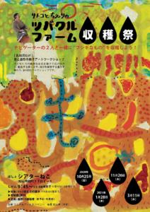 1/28 サトコとちえりのツバクルファーム収穫祭