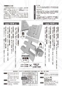 12/5,6(土日)四国劇王Ⅷ 今年も劇場で開催します!