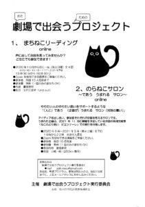 劇場で出会うプロジェクト 3/27『のらねこサロン 〜であう うまれる サロン〜 online』