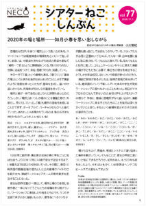 シアターねこしんぶんVOL.77(2020.11.1発行)