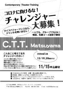 【開催延期】 C.T.T.松山vol.26(12/19,20開催予定)参加団体募集