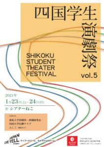 1/23,24→2/21【無観客開催】四国学生演劇祭vol.5