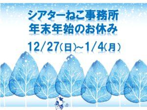 シアターねこの年末年始のおやすみ12/27-1/4