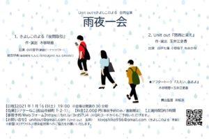 ★中止★1/16(日)Unit out×きよしこのよる 合同公演「雨夜一会」