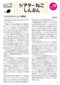 シアターねこしんぶんVOL.78(2020.12.1発行)