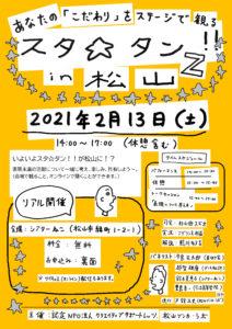 2/13(土)スタタンZ in 松山 【無料】
