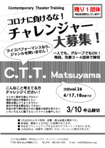 C.T.T.松山vol.26(4/17,18開催予定)残り1団体募集! 締切は3/10